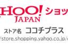Yahoo!ショッピング店 北海道・九州・沖縄 送料値下げのお知らせ。