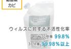 新製品 ばいきんバスター 詰替150ml 発売のお知らせ